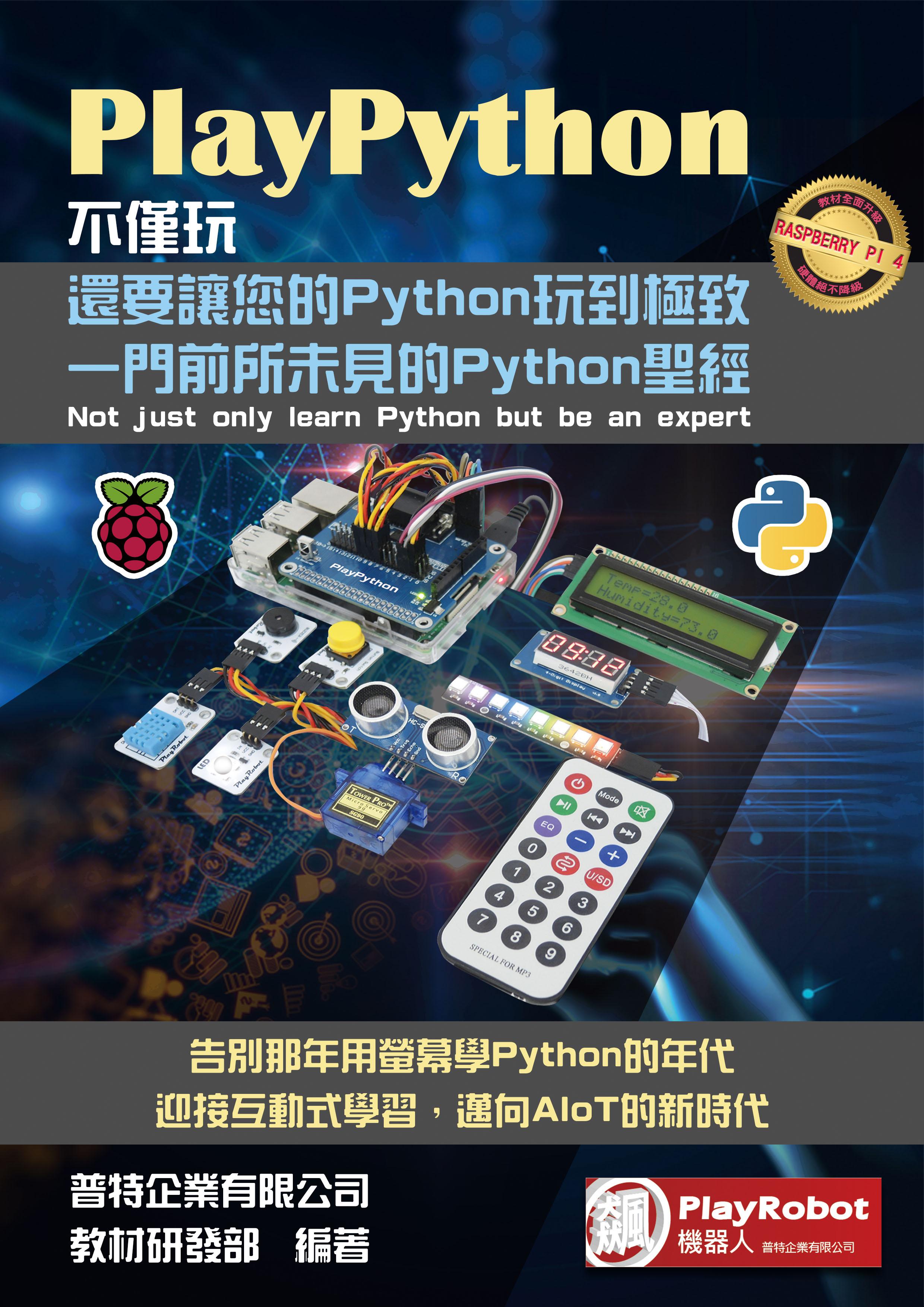 PlayPython(封面).jpg